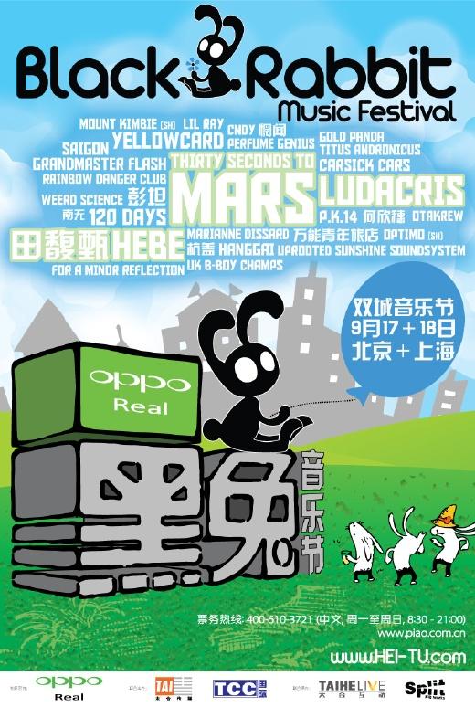 2011/09/17~18 Black Rabbit Festival