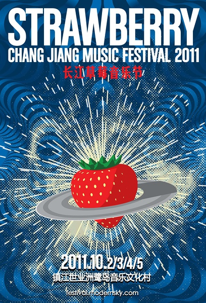 2011/10/03~04 Changzhou Yancheng & Zhenjiang Strawberry Festival