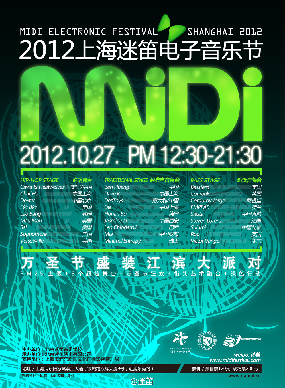 2012/10/27 MIDI Festival @ Lujiazui